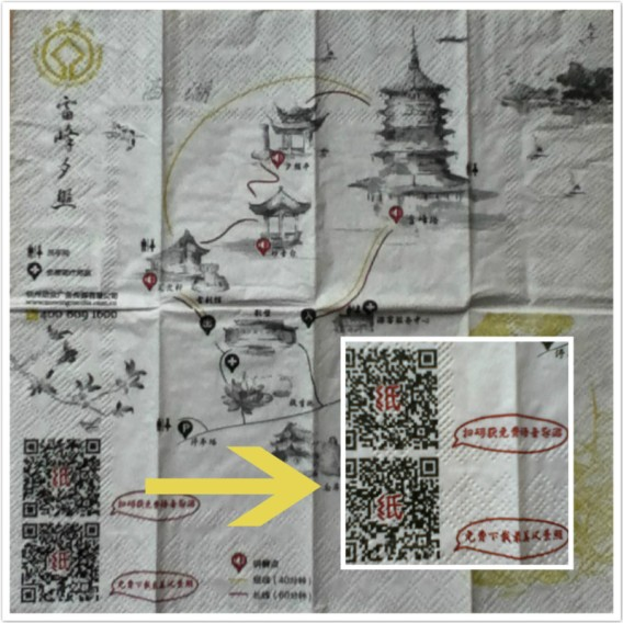 QR code on Tissue